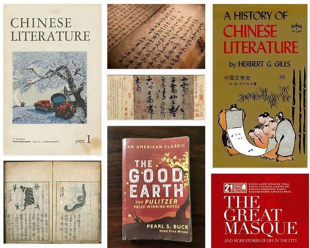 China Literature 1