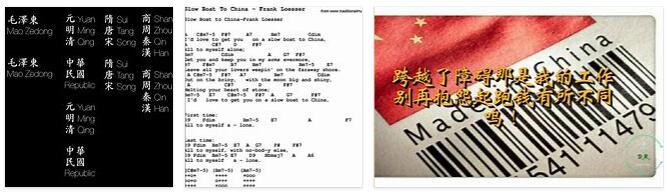 China Lyrics